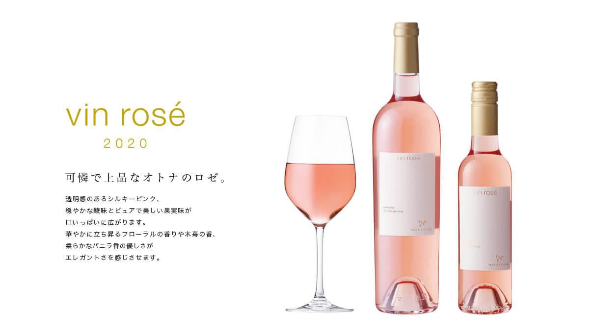 vin rose 2020