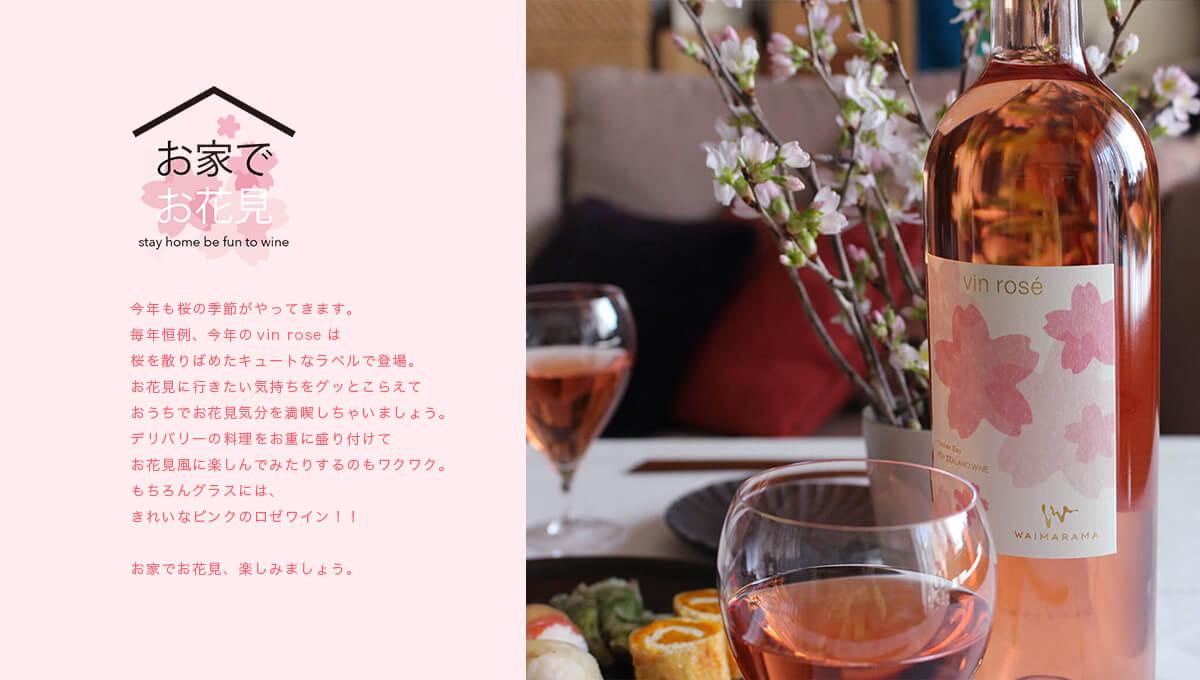 vin roseサクララベル