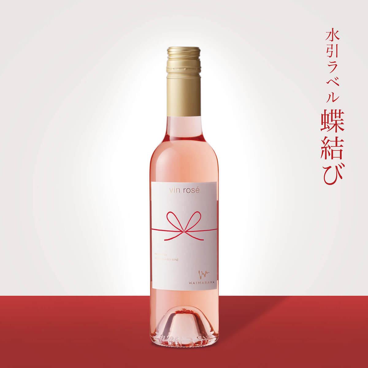 画像1: vin rose 2020 ハーフ375ml【蝶結び】 (1)