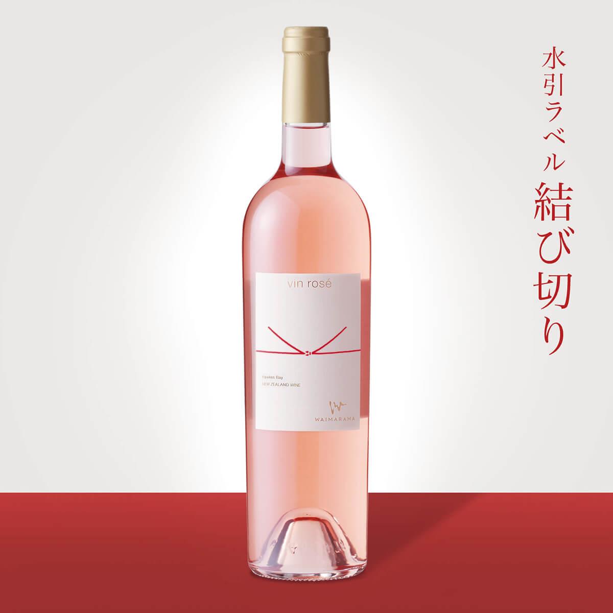 画像1: vin rose 2020 750ml【結び切り】 (1)